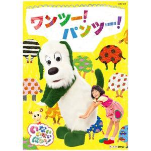 NHK DVD いないいないばあっ! ワンツー!パンツー!