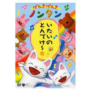 げんきげんき ノンタン いたいのとんでけ〜☆ DVD
