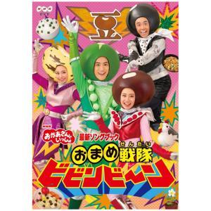 NHK DVD おかあさんといっしょ 最新ソングブック おまめ戦隊ビビンビ〜ン|eigoden