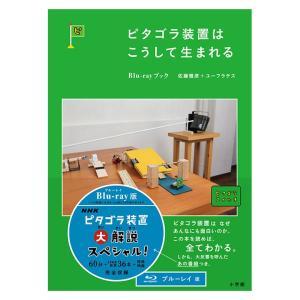 ピタゴラ装置はこうして生まれる Blu-rayブック ブルーレイディスク付き書籍 ピタゴラスイッチ 知育 育脳 知育玩具 本 解説本