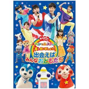 NHK おかあさんといっしょ スペシャルステージ 星で会いましょう! 出会えばみんなおともだち DV...