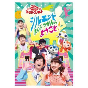 NHK おかあさんといっしょ ファミリーコンサート シルエット はくぶつかんへようこそ!|eigoden