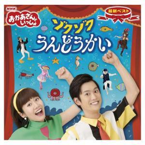 NHK おかあさんといっしょ 最新ベスト ゾクゾクうんどうかい CD|eigoden