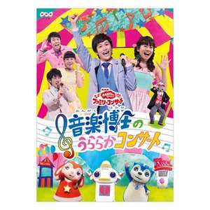 NHK おかあさんといっしょ ファミリーコンサート 音楽博士のうららかコンサート DVD|eigoden