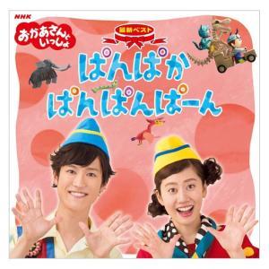 NHK おかあさんといっしょ 最新ベスト ぱんぱかぱんぱんぱーん CD|eigoden