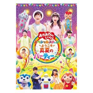 NHK おかあさんといっしょ スペシャルステージ ようこそ真夏のパーティーへ DVD|eigoden