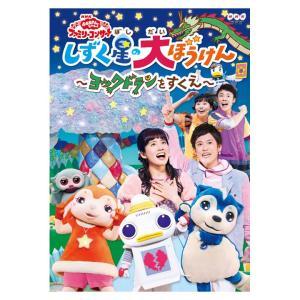 NHK おかあさんといっしょ DVD ファミリーコンサート しずく星(ぼし)の大ぼうけん ヨックドランをすくえ|eigoden