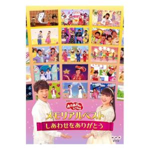 NHK おかあさんといっしょ DVD メモリアルベスト しあわせをありがとう|eigoden