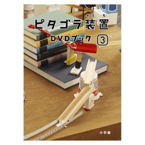 ピタゴラ装置 DVDブック3 DVD付き書籍 NHK Eテレ ピタゴラスイッチ DVD 感動 名場面集 幼児 子供 知育 知育玩具 おもちゃ 解説本付き