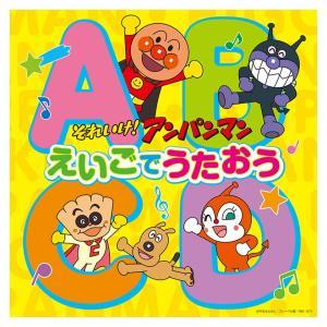 """アンパンマンソングの""""えいごバージョン""""が完成!  定番の""""えいご知育ソング""""も含め、全15曲収録!..."""