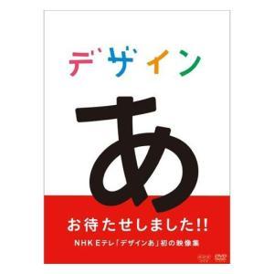 デザインあ DVD NHK Eテレ