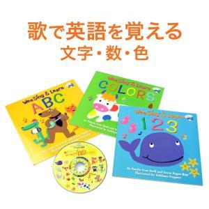 絵本 歌でおぼえる! はじめての英語レッスン CDと絵本3冊のセット 歌詞カード付 英語教材 子供 幼児 1歳 2歳 3歳 4歳 5歳