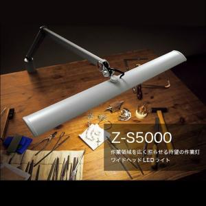 Z-LIGHT Z-S5000 山田照明|eigoden