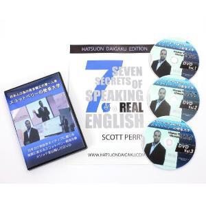 英語発音の専門家スコットペリーの発音大学DVDとネイティブ英語を身につける「7シークレット」テキスト...
