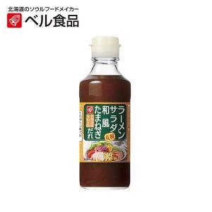 北海道産たまねぎの甘味と旨味に醤油のコクを加えたまろやかな味わい。麺にも野菜にも良く合うラーメンサラ...