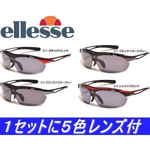 送料無料・エレッセ スポーツサングラス メンズ 交換レンズ5枚、オシャレなケースセット UVカット 【ES-S108 】度付きレンズ付・ellesse|eiheiji-mega