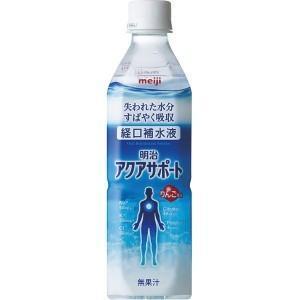 経口補水液 アクアサポート 500ml×24本 明治
