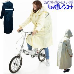 リュック型レインコート 自転車通学通勤  強力防水 総裏メッシュ 二重袖口 反射テープ