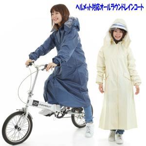 オールラウンドレインコート 自転車通学通勤 スクールレインコート 強力防水 裏メッシュ 二重袖 反射...