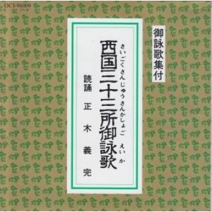 [ご詠歌] 西国三十三所御詠歌(CD)