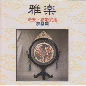 [雅楽 舞楽] 雅楽 決定版 〜 法要・結婚式用 & 葬祭用(CD)