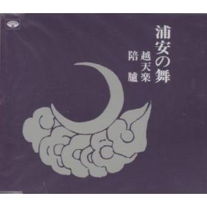 [雅楽・神楽舞] 巫女神楽 浦安の舞(CD)