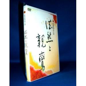 [演劇] 法然と親鸞〜お念仏の物語:前進座公演(DVD2枚組)