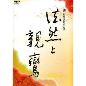 [演劇・舞台劇] 前進座公演 『 法然 と 親鸞 』(DVD2枚組)