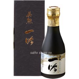 日本酒・英勲 純米大吟醸 一吟・180ml詰(いちぎん)【IWC2019ゴールド受賞】 eikun