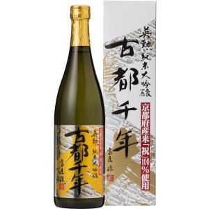 日本酒・英勲 純米大吟醸 古都千年・720ml詰(ことせんねん) eikun