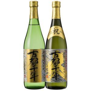日本酒・英勲ギフト 古都千年飲み比べセットB(720ml詰*2種各1本)|eikun