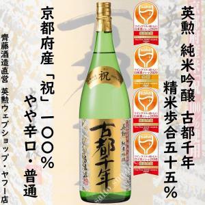 【最高金賞受賞】日本酒・英勲 純米吟醸 古都千年・1.8L詰(ことせんねん)|eikun