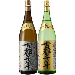 【送料無料】日本酒・英勲ギフト 古都千年飲み比べセットB(1800ml詰*2種各1本)|eikun