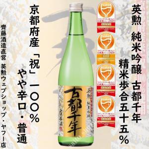 【最高金賞受賞】日本酒・英勲 純米吟醸 古都千年・720ml詰(ことせんねん)|eikun
