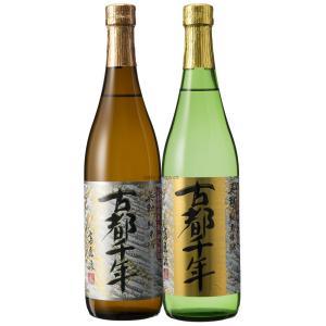 日本酒・英勲ギフト 古都千年飲み比べセットC(720ml詰*2種各1本)|eikun