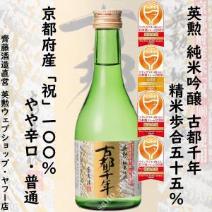 【最高金賞受賞】日本酒・英勲 純米吟醸 古都千年・300ml詰(ことせんねん)|eikun