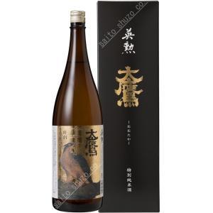 日本酒・英勲 特別純米酒 大鷹・1.8L詰(おおたか) eikun
