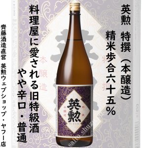 日本酒・英勲 特撰・1.8L詰(とくせん) eikun