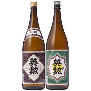 日本酒・英勲 定番セットB(特撰&上撰1800ml詰*2種各1本)|eikun