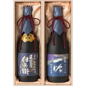 【送料無料】日本酒・英勲ギフト 中採り原酒飲み比べセット(720ml詰*2種各1本)|eikun