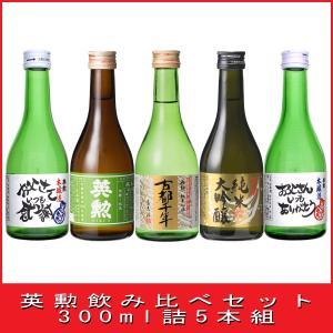 【送料無料】日本酒・英勲 父の日飲み比べセット 300ml5本組【父の日 プレゼント 2021】|eikun