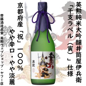 【送料無料】日本酒・英勲 純米大吟醸「丑」720ml詰(ETO30)【土用の丑の日】|eikun