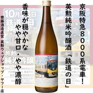 日本酒・英勲 純米吟醸酒「鉄道の日」(てつどうのひ)720ml詰 eikun