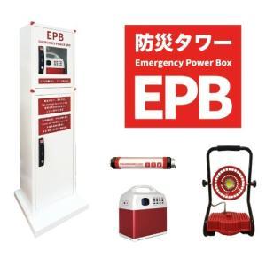防災タワーEPB 防災ボックス (エマージェンシーパワーボックス)|eikyuseed