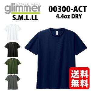 glimmer 00300-ACT 4.4オンスドライTシャツ  ドライTシャツのパイオニア 軽い着...