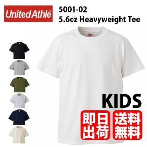 5001-02 キッズ用サイズ90cm〜160cm 当店在庫カラーのみ発注が可能です。  着心地や素...