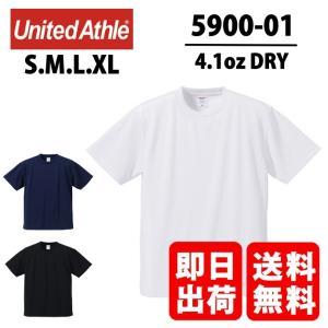 UNITED ATHLE 4.1オンス ドライアスレチック Tシャツ  コスパに優れたドライTシャツ...