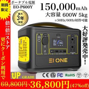 EI ONE(エイワン) ポータブル電源 500W 大容量 瞬間最大1000W 153600mAh/...