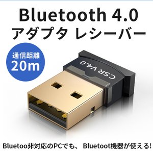 Bluetooth アダプター ブルートゥース USBアダプタ Bluetooth4.0 無線 通信...