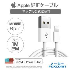 【高品質By Foxconn製】2m Apple高品質ケーブル iPhone充電ケーブル Apple...